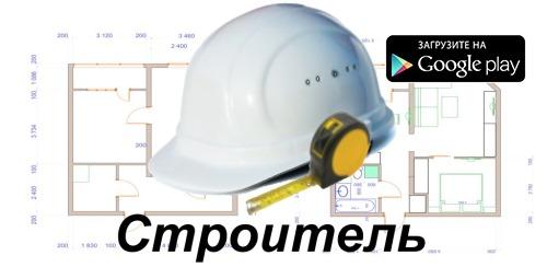Android - строительный калькулятор
